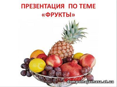 презентация фрукты в загадках
