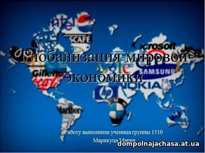 презентация Глобализация