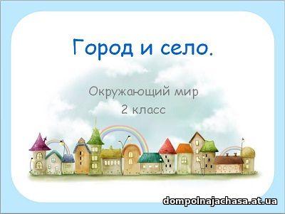 презентация Город и село