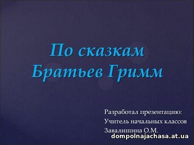 презентация братья Гримм