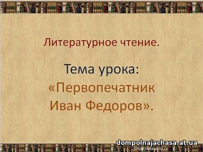 презентация Первопечатник Иван Фёдоров