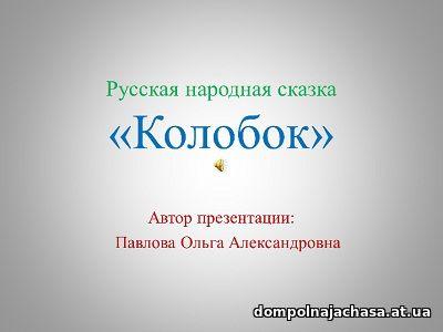 презентация Колобок
