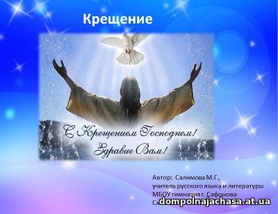 презентация Крещение Господне