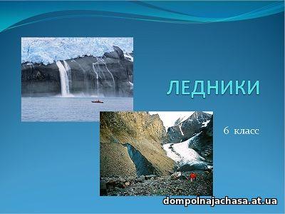 презентация Ледники