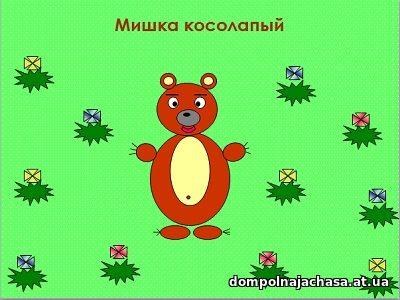 презентация Мишка косолапый