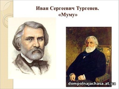 презентация Муму Тургенев
