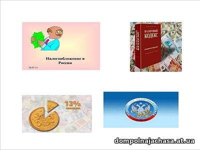 презентация Налоги