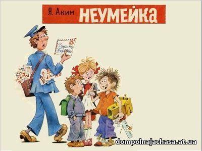 презентация Неумейка