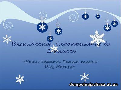 презентация Письмо Деду Морозу