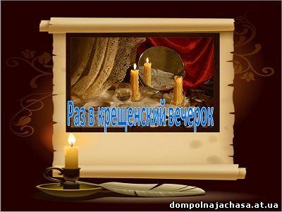 презентация Рождество, Святки, Крещение