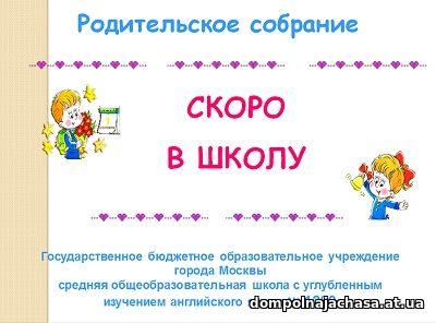 презентация Школа