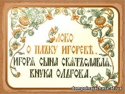 презентация Слово о полку Игореве