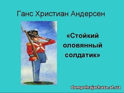 презентация оловянный солдатик
