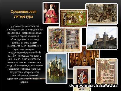 презентация средневековая литература