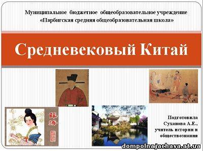 презентация средневековый Китай