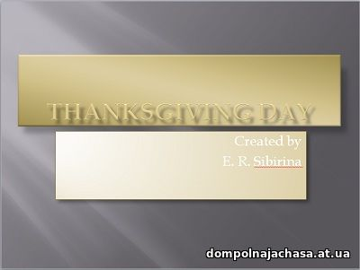 презентация День Благодарения
