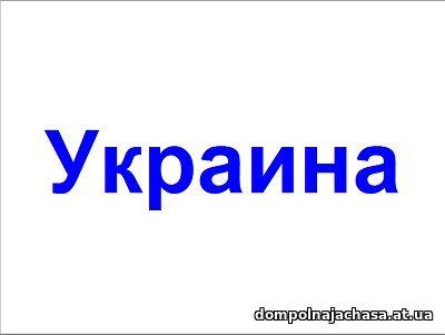 презентация Города Украины