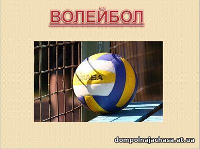 презентация Волейбол