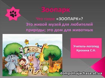презентация зоопарк