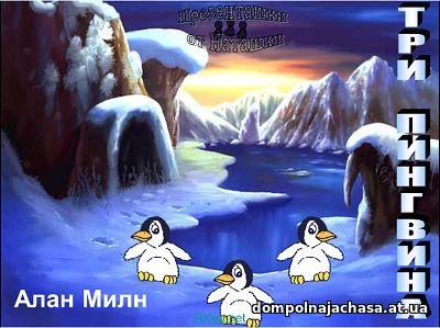 презентация Три пингвина