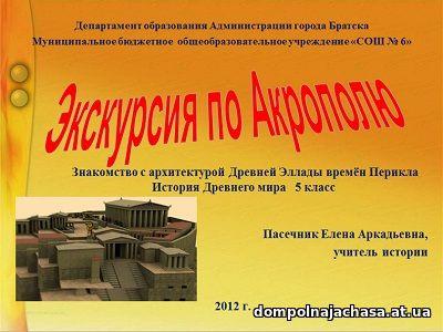 презентация Экскурсия по Акрополю