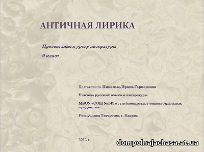 презентация Античная лирика