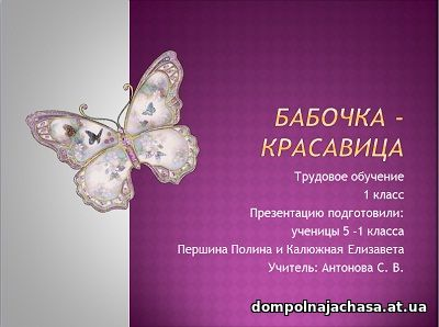 презентация Аппликация Бабочка