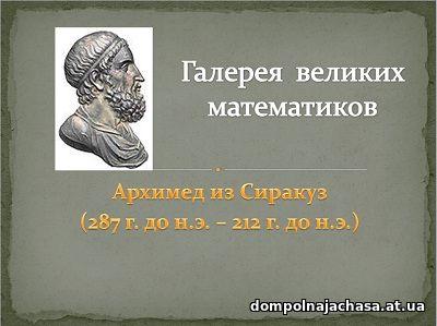 презентация Архимед