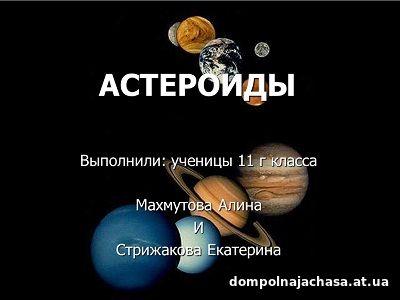 презентация Астероиды