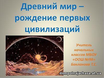 презентация Древний мир