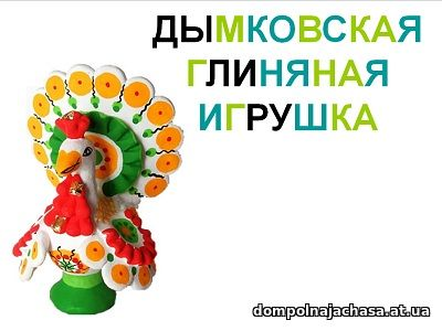 презентация Дымковская игрушка