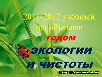 презентация Экология