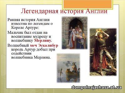 презентация Англия Средневековье