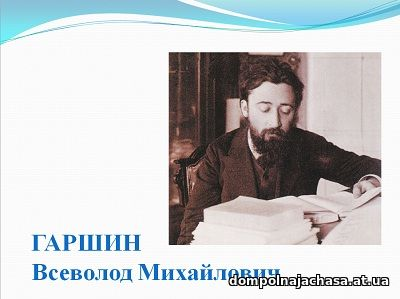 презентация Гаршин