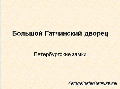 презентация Гатчинский дворец