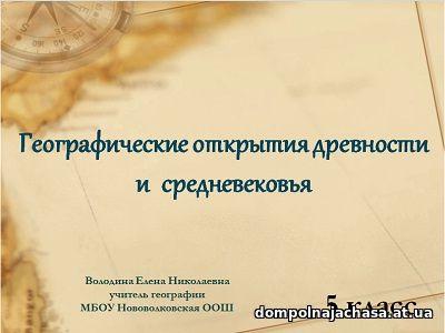 презентация Географические открытия