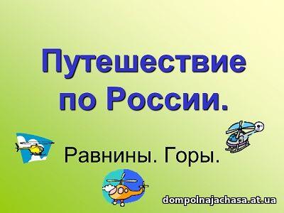 презентация Равнины и горы России