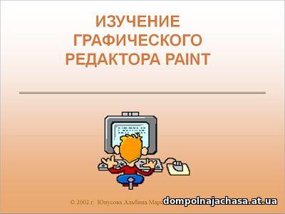 презентация Paint