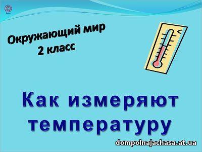 презентация Как измеряют температуру