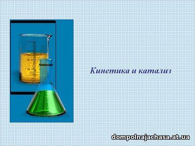 презентация Кинетика катализ
