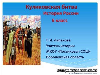 презентация Куликовская битва