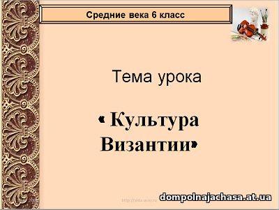 презентация Культура Византии
