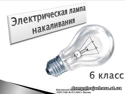 презентация лампа накаливания