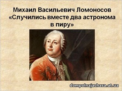 презентация Ломоносов