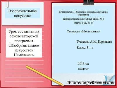 презентация Мамин платок