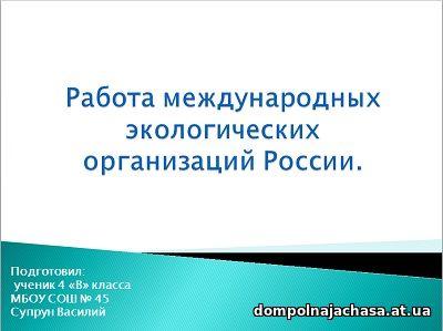 презентация международные экологические организации