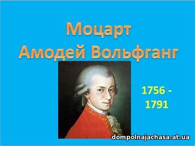 презентация Моцарт