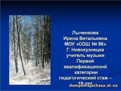 презентация Музыка Зимы