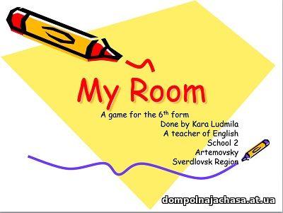 презентация My room
