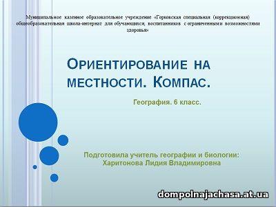 презентация Компас